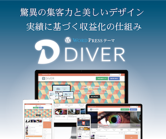 diver_ad_336×280