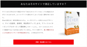 CTA(Call to Action)の設定方法
