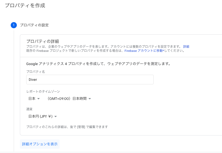 【PV数取得 ・ランキング作成】Google Analytics API 設定手順
